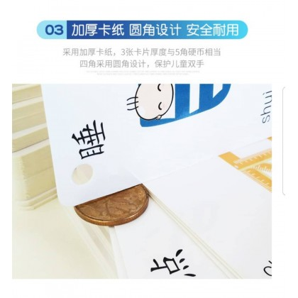 Pictographic Chinese Word Recognition Pattern Card 252words
