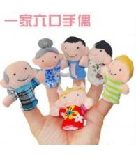 Finger Puppet (Family) set of 6 一家亲人物布艺手指玩偶
