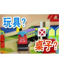 Table Train Set 90pcs 桌子轨道玩具模型