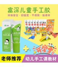 Children Toxic free Glue + Art & Craft Book COMBO