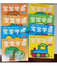 Baby Learn to Draw (set of 8)