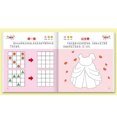Pre School Children's Activity Book Visual Thinking Puzzle (Chinese) Set of 10