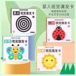 Vision Stimulation Cards Set of 4