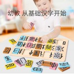 Chinese Word Character Stroke Dominos Learning Board