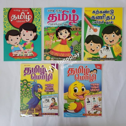 My First Tamil Books