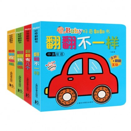 Baby Curious Hidden Object Flipping Dual Language Book Set of 4
