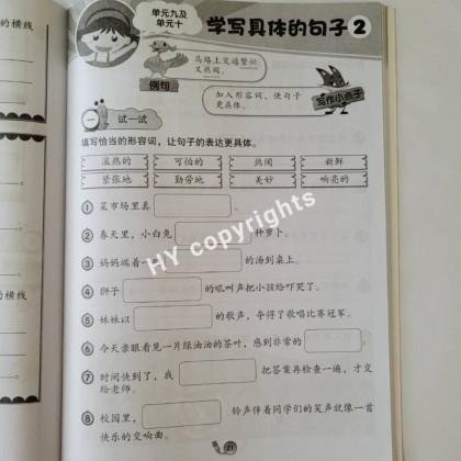 Chinese Essay Writing Workbook for Beginner (3Books/Set)