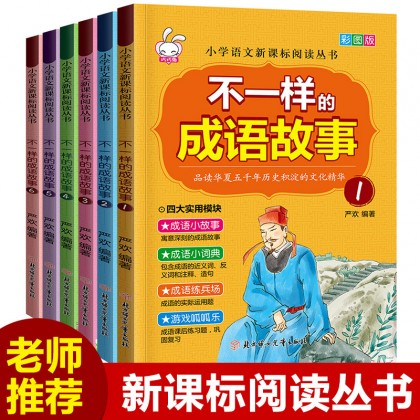 Idiom Reference Book (6books/set)