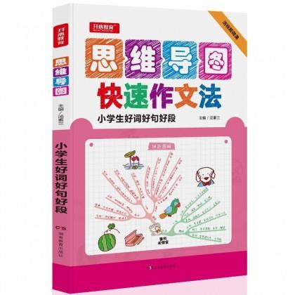 Mind Map Essay Guided Writing Sentences (2books set)