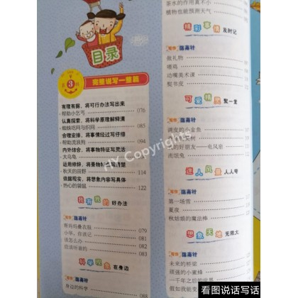 Essay So Easy with Pinyin Color Pages (4books/set)