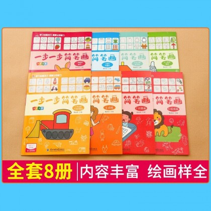Step by Step Simple Drawing Coloring (8Books/set)