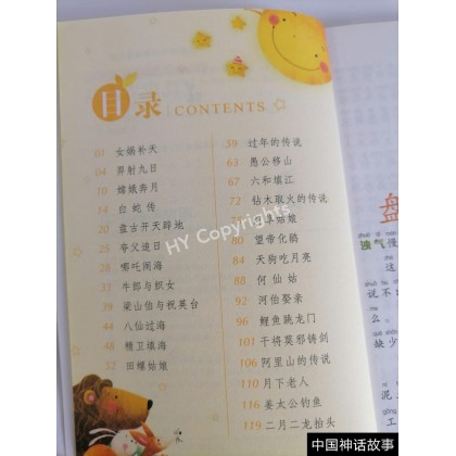 World Famous Colors Primary Reading Books with PinYin 5Books/set