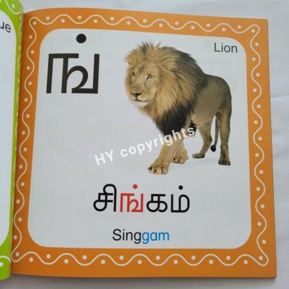 Learn Tamil Alphabet